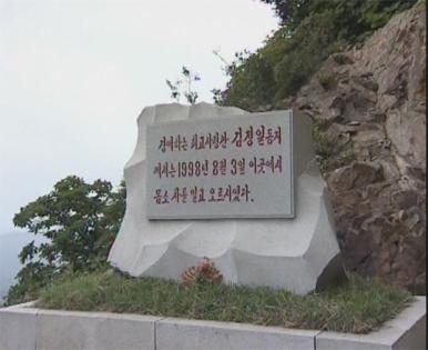 150424 - SK - Die Ehre Koreas - 02 - KVA - Koreanische Volksarmee