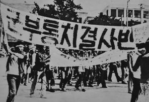 150517 - Naenara - Der USA-Imperialismus, Haupttäter des Massakers in Kwangju - 02