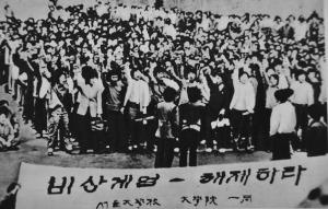 150517 - Naenara - Der USA-Imperialismus, Haupttäter des Massakers in Kwangju - 03