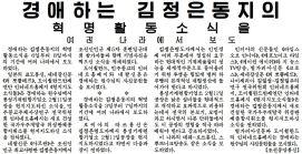 150513 - RS - 01 - AiP - 경애하는 김정은동지의 혁명활동소식을 여러 나라에서 보도 - Schnitt
