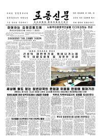 150528 - RS - 01 - AiP - 사회주의문명국건설을 다그치고있는 조선