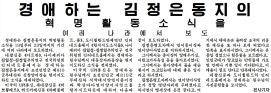 150530 - RS - 01 - AiP - 경애하는 김정은동지의 혁명활동소식을 여러 나라에서 보도 - Schnitt