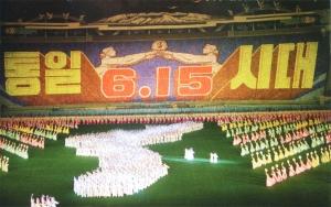 150614 - SK - Die unvergänglichen Verdienste um die Vereinigung des Vaterlandes - 02 - Gemeinsame Nord-Süd-Erklärung für die Vereinigung des Vaterlandes