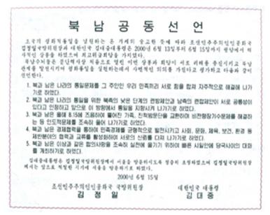 150703 - SK - Der gerechteste Vorschlag zur Vereinigung des Vaterlandes - 02