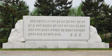 150704 - Naenara - Das Monument der Drei Chartas der Vereinigung des Vaterlandes - 02
