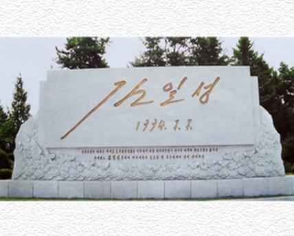 150706 - SK - Die unvergänglichen Schriften mit großem Vorhaben - Eigenhändige Unterschrift 'KIM IL SUNG, den 7. Juli 1994'