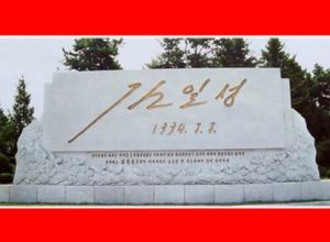 150708 - SK - Unser Ewiger Präsident KIM IL SUNG - 27