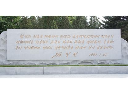 150720 - SK - Korea siegte unter Führung vom eisernen Feldherrn - 03