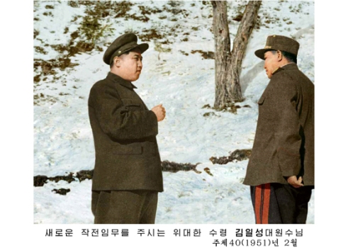 150725 - RS - KIM IL SUNG - 조국해방전쟁의 위대한 승리를 안아오신 강철의 령장 김일성대원수님 - 07