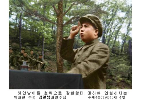 150725 - RS - KIM IL SUNG - 조국해방전쟁의 위대한 승리를 안아오신 강철의 령장 김일성대원수님 - 04