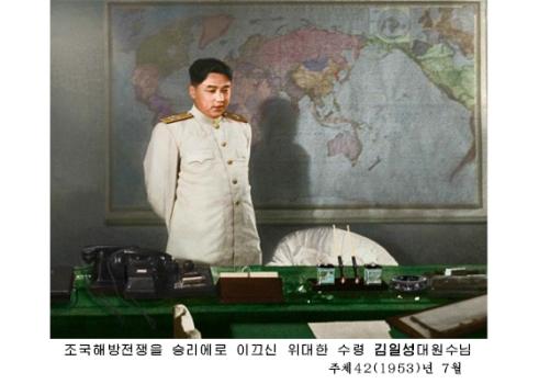 150725 - RS - KIM IL SUNG - 조국해방전쟁의 위대한 승리를 안아오신 강철의 령장 김일성대원수님 - 01