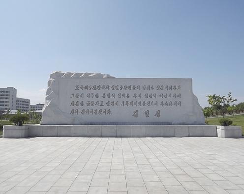 150726 - SK - Die Helden leben ewig fort - 02 - Ehrenfriedhof der gefallenen Teilnehmer an dem Vaterländischen Befreiungskrieg
