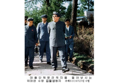 150801 - RS - KIM IL SUNG - 위대한 김일성동지는 조국해방의 은인, 민족의 전설적영웅 - 11