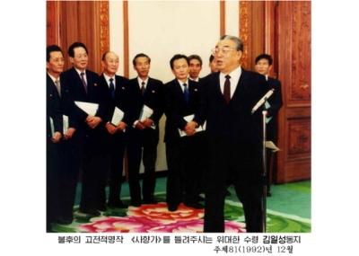 150801 - RS - KIM IL SUNG - 위대한 김일성동지는 조국해방의 은인, 민족의 전설적영웅 - 10