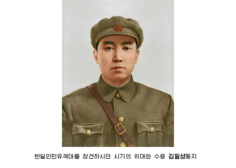 150801 - RS - KIM IL SUNG - 위대한 김일성동지는 조국해방의 은인, 민족의 전설적영웅 - 01