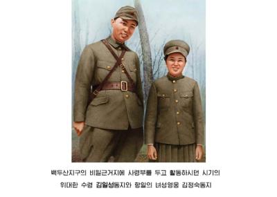 150801 - RS - KIM IL SUNG - 위대한 김일성동지는 조국해방의 은인, 민족의 전설적영웅 - 03