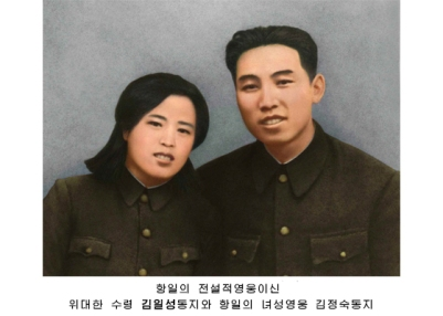 150801 - RS - KIM IL SUNG - 위대한 김일성동지는 조국해방의 은인, 민족의 전설적영웅 - 02 - Kim Jong Suk