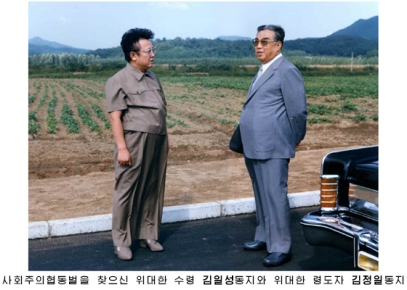 150808 - RS - KIM IL SUNG - KIM JONG IL - 백두산대국의 부강번영을 위한 길에 언제나 함께 계셨습니다 - 01