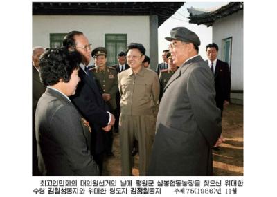 150808 - RS - KIM IL SUNG - KIM JONG IL - 백두산대국의 부강번영을 위한 길에 언제나 함께 계셨습니다 - 08