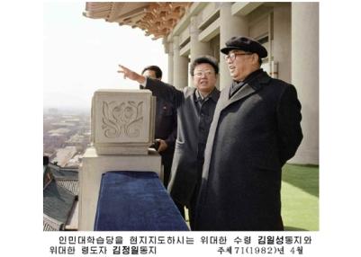 150808 - RS - KIM IL SUNG - KIM JONG IL - 백두산대국의 부강번영을 위한 길에 언제나 함께 계셨습니다 - 05