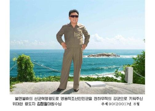 150823 - RS - KIM JONG IL - 무적필승의 백두산혁명강군을 키우신 강철의 령장 김정일대원수님 - 01