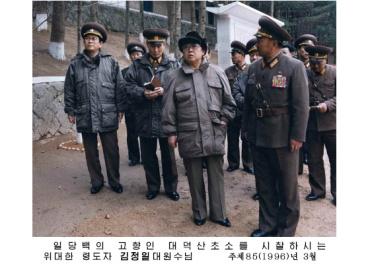 150823 - RS - KIM JONG IL - 무적필승의 백두산혁명강군을 키우신 강철의 령장 김정일대원수님 - 08