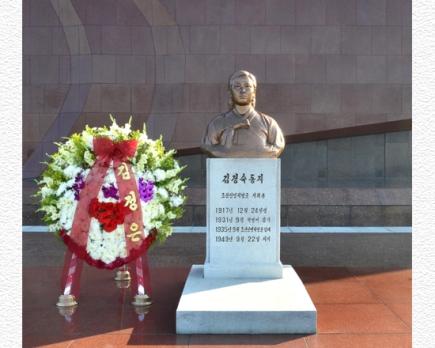 150921 - SK - Ein glänzendes Leben - Kim Jong Suk - 02