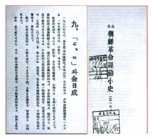 160116 - SK - Die rühmenswerten 70 Jahre der koreanischen Jugendbewegung - 01