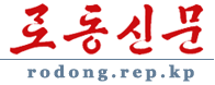 Rodong Sinmun Logo