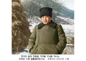 150725 - RS - KIM IL SUNG - 조국해방전쟁의 위대한 승리를 안아오신 강철의 령장 김일성대원수님 - 02