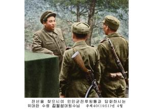 150725 - RS - KIM IL SUNG - 조국해방전쟁의 위대한 승리를 안아오신 강철의 령장 김일성대원수님 - 09