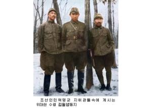 150801 - RS - KIM IL SUNG - 위대한 김일성동지는 조국해방의 은인, 민족의 전설적영웅 - 05