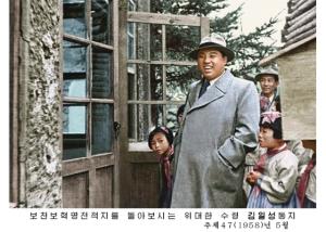 150801 - RS - KIM IL SUNG - 위대한 김일성동지는 조국해방의 은인, 민족의 전설적영웅 - 06