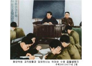 150803 - RS - KIM IL SUNG - 새 조선건설사에 쌓으신 불멸의 업적 세세년년 길이 전해가리 - 04