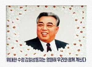 160701 - SK - KIM IL SUNG - Großer Führer des Volkes - 02