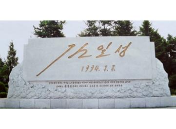 160701 - SK - KIM IL SUNG - Großer Führer des Volkes - 20