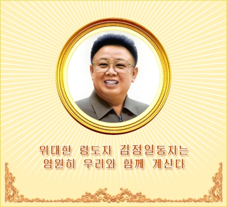 kim-jong-il-portraitphoto-mit-rand-und-text